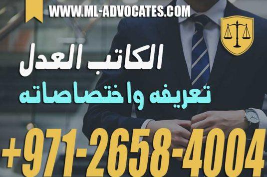 الكاتب العدل تعريفه واختصاصاته وفقا للقانون الاتحادي الإماراتي