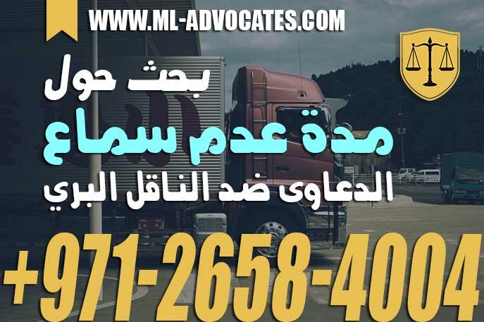 بحث حول مدة عدم سماع الدعاوى ضد الناقل البري – قانون الإمارات العربية المتحدة