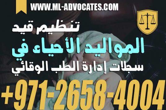 تنظيم قيد المواليد الأحياء في سجلات إدارة الطب الوقائي – الإمارات