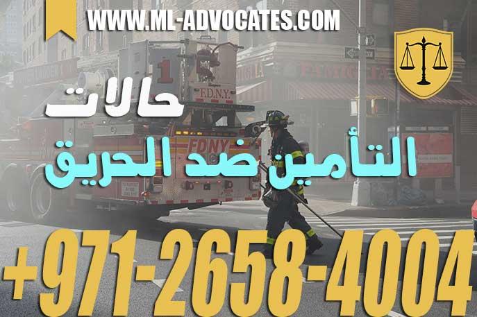 حالات التأمين ضد الحريق – قانون الإمارات العربية المتحدة