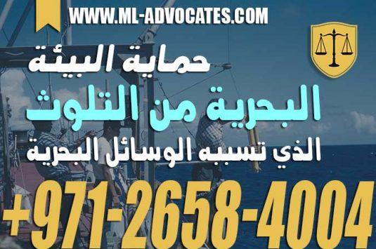 حماية البيئة البحرية من التلوث الذي تسببه الوسائل البحرية – الإمارات