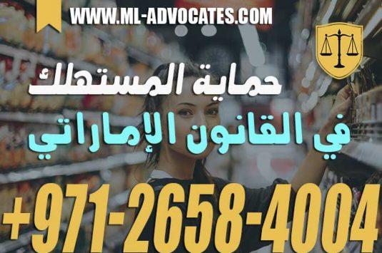 حماية المستهلك في القانون الإماراتي