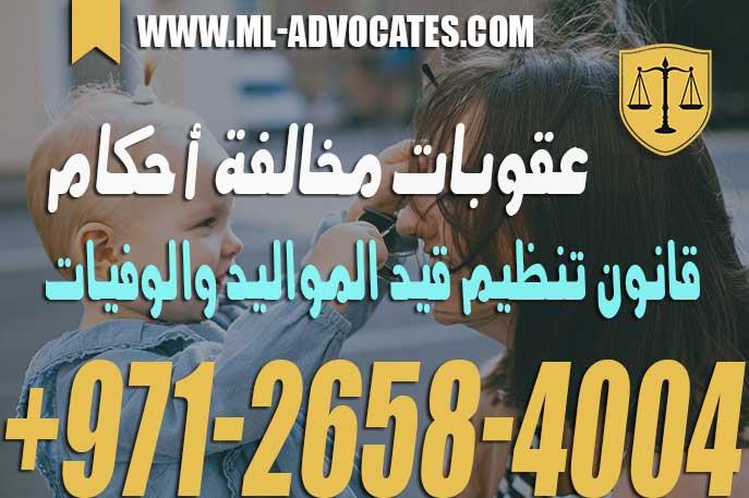 عقوبات مخالفة أحكام قانون تنظيم قيد المواليد والوفيات – الإمارات