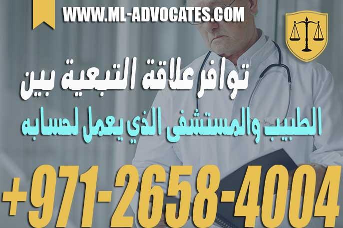 علاقة التبعية بين الطبيب والمستشفى الذي يعمل لحسابه