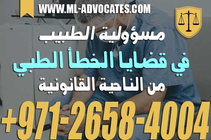 مسؤولية الطبيب في قضايا الخطأ الطبي من الناحية القانونية – الإمارات