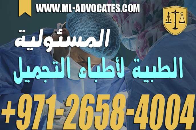 المسئولية الطبية لأطباء التجميل في قانون المعاملات المدنية