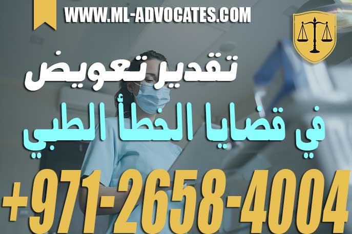 تقدير تعويض في قضايا الخطأ الطبي ابوظبي – دبي الإمارات