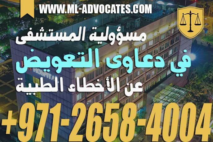 مسؤولية المستشفى في دعاوى التعويض عن الأخطاء الطبية – الإمارات