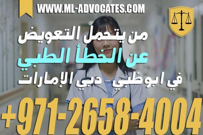 من يتحمل التعويض عن الخطأ الطبي ابوظبي – دبي الإمارات