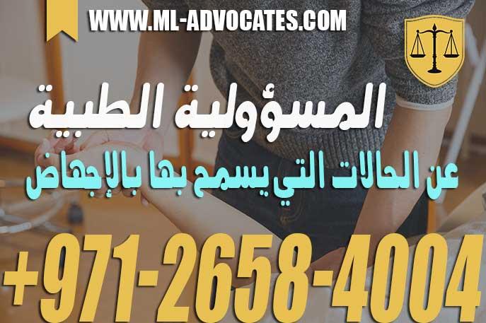 الإجهاض – المسؤولية الطبية عن الحالات التي يسمح بها بالإجهاض في الإمارات