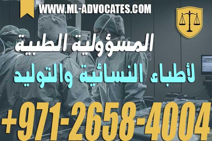 المسؤولية الطبية لأطباء النسائية والتوليد في ابوظبي – دبي الإمارات العربية المتحدة