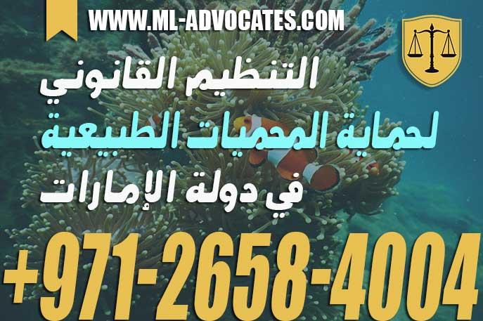 التنظيم القانوني لحماية المحميات الطبيعية في دولة الإمارات