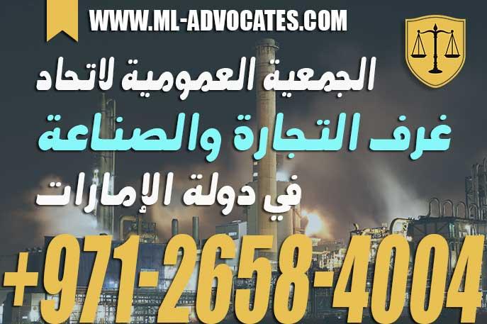 الجمعية العمومية لاتحاد غرف التجارة والصناعة في دولة الإمارات
