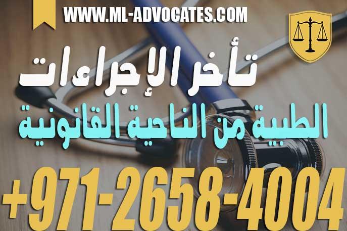 تأخر الإجراءات الطبية من الناحية القانونية – دولة الإمارات العربية المتحدة
