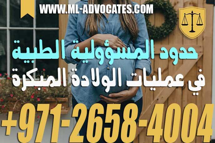 حدود المسؤولية الطبية في عمليات الولادة المبكرة – دولة الإمارات العربية المتحدة
