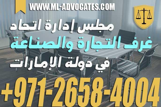 مجلس إدارة اتحاد غرف التجارة والصناعة في دولة الإمارات