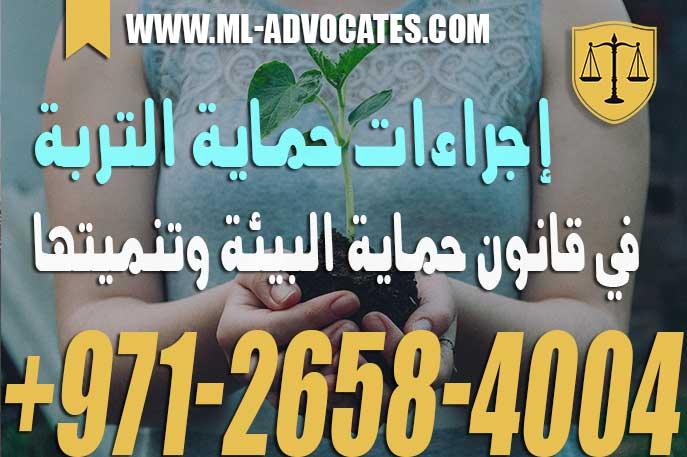 إجراءات حماية التربة في قانون حماية البيئة وتنميتها في دولة الإمارات