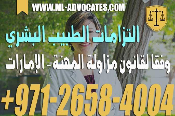 التزامات الطبيب البشري وفقا لقانون مزاولة المهنة في دولة الإمارات