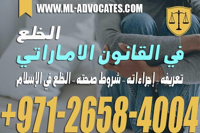 الخلع في القانون الاماراتي تعريفه – إجراءاته – شروط صحته – الخلع في الإسلام