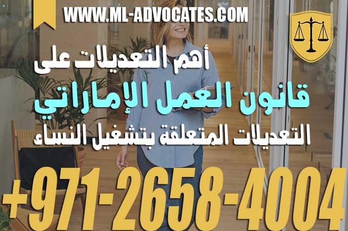 أهم التعديلات على قانون العمل الإماراتي التعديلات المتعلقة بتشغيل النساء