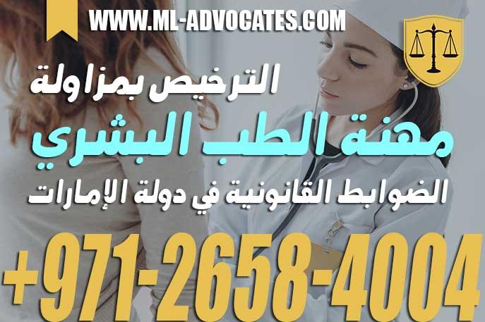 الترخيص بمزاولة مهنة الطب البشري الضوابط القانونية في دولة الإمارات