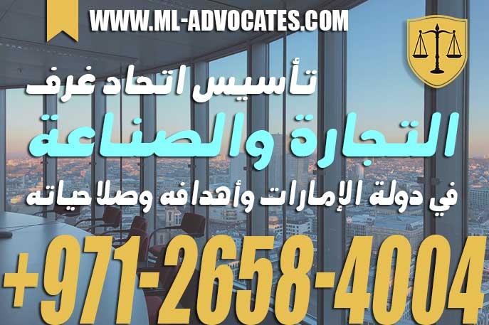 تأسيس اتحاد غرف التجارة والصناعة في دولة الإمارات وأهدافه وصلاحياته