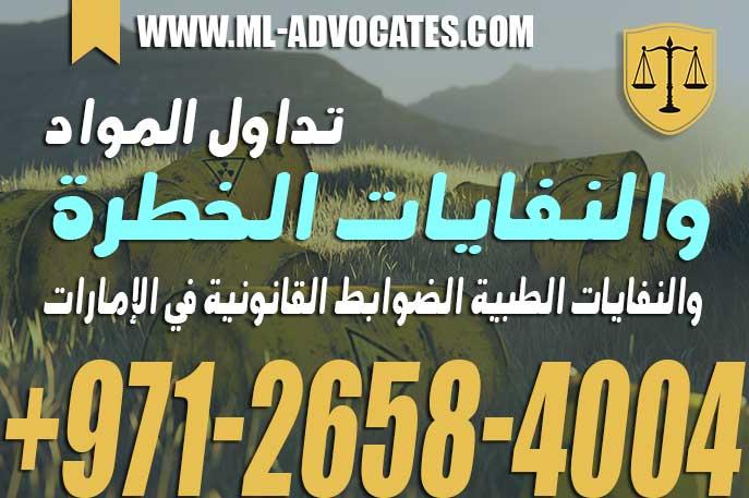 تداول المواد والنفايات الخطرة والنفايات الطبية الضوابط القانونية في دولة الإمارات
