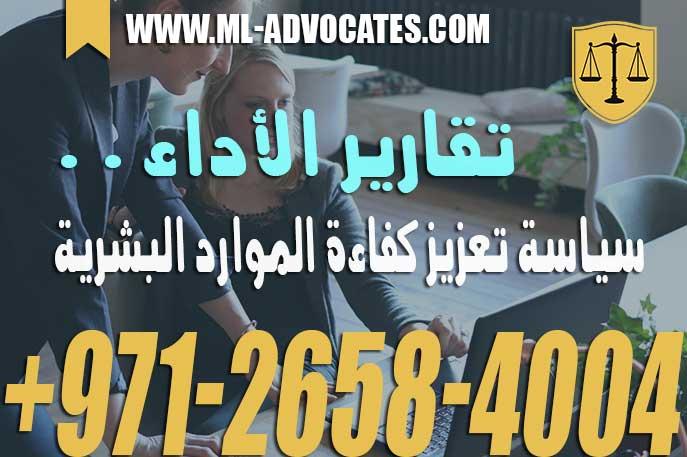 تقارير الأداء من ضمن سياسة تعزيز كفاءة الموارد البشرية في أبوظبي