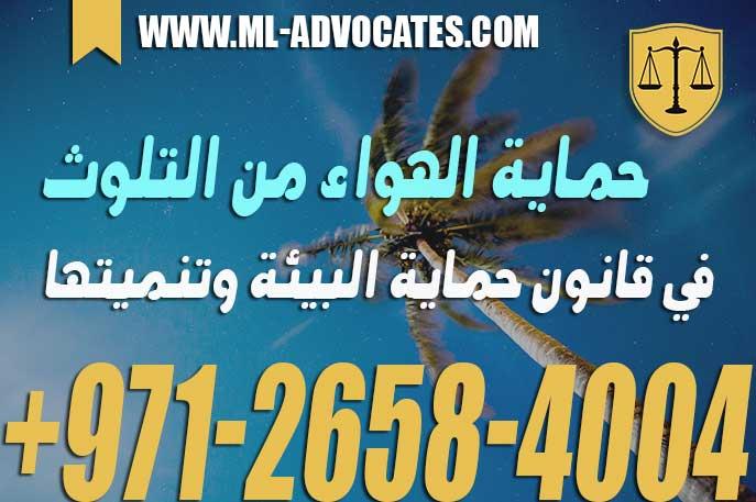 حماية الهواء من التلوث في قانون حماية البيئة وتنميتها دولة الإمارات العربية المتحدة