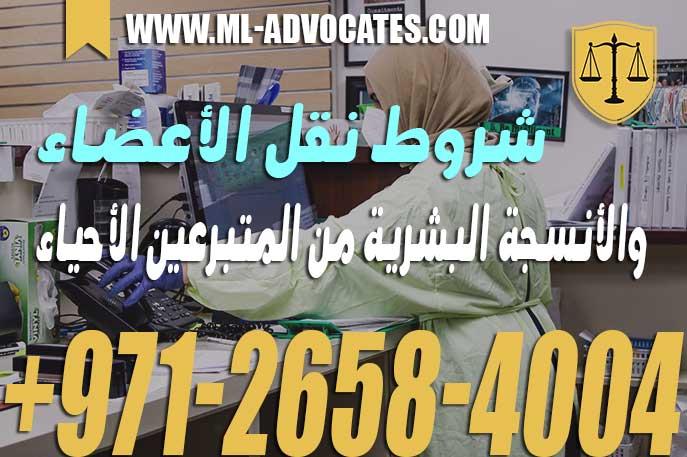 شروط نقل الأعضاء والأنسجة البشرية من المتبرعين الأحياء – دولة الإمارات