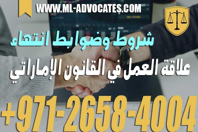 شروط وضوابط انتهاء علاقة العمل في قانون دولة الإمارات العربية المتحدة