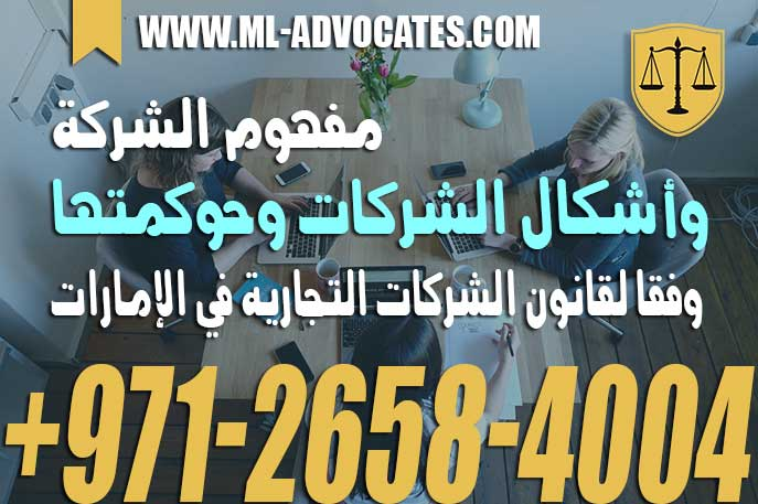 مفهوم الشركة وأشكال الشركات وحوكمتها وفقا لقانون الشركات التجارية في دولة الإمارات