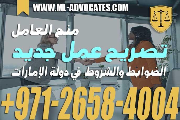 منح العامل تصريح عمل جديد الضوابط والشروط  في دولة الإمارات