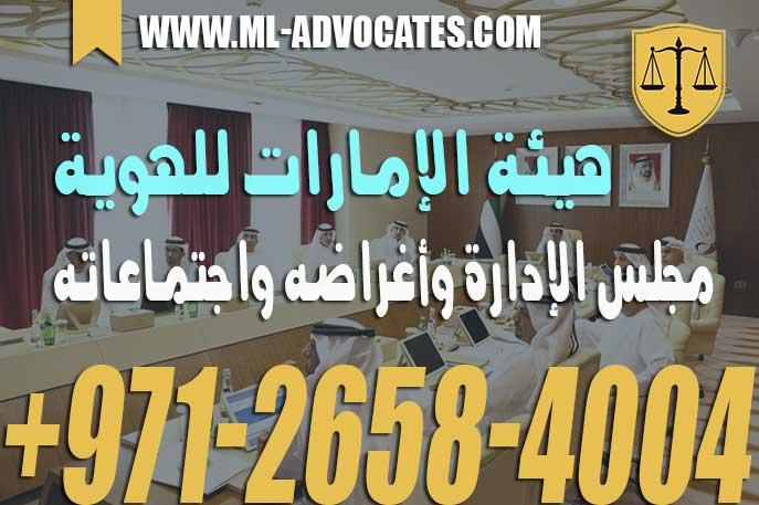 هيئة الإمارات للهوية مجلس الإدارة وأغراضه واجتماعاته – دولة الإمارات