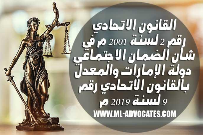 القانون الاتحادي رقم 2 لسنة 2001 م في شأن الضمان الاجتماعي دولة الإمارات