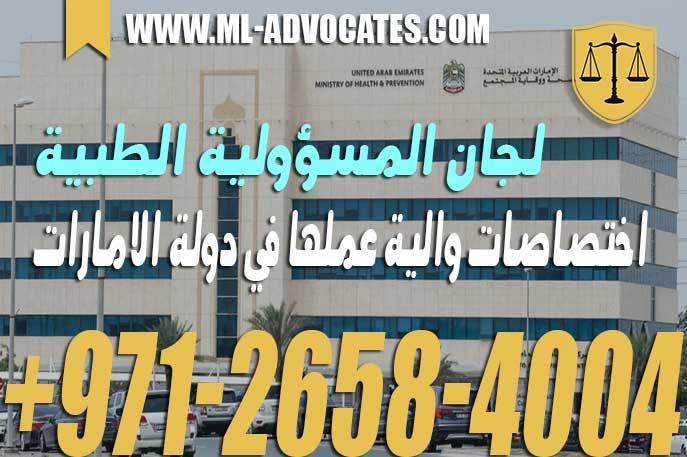 لجان المسؤولية الطبية اختصاصاتها والية عملها في دولة الامارات